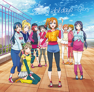アニメ「ラブライブ!」OST「Notes of School idol days ~Glory~」