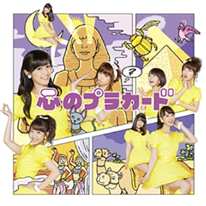 AKB48「心のプラカード」収録