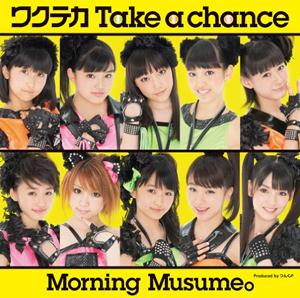 モーニング娘。「ワクテカ Take a chance」収録