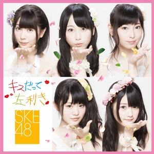 SKE48「キスだって左利き」収録