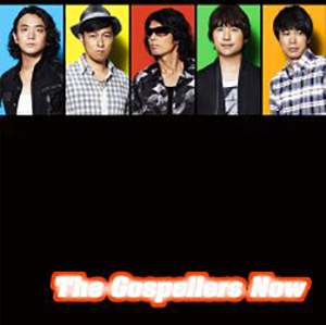 ゴスペラーズ「The Gospellers Now」