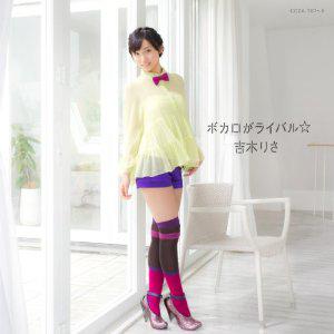 吉木りさ「ボカロがライバル☆」収録