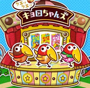 キョロちゃんズ 森永チョコボールCMソング「チョコボールのうた 2013」