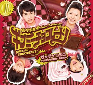 DISH「ギブミーチョコレート」収録