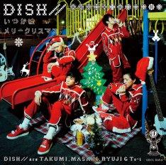DISH「いつかはメリークリスマス」収録
