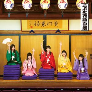 桃黒亭一門「ニッポン笑顔百景」収録