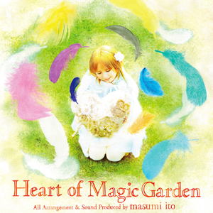 伊藤真澄「Heart of Magic Garden」