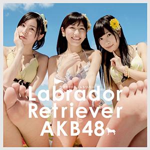 AKB48「ラブラドール・レトリバー」収録