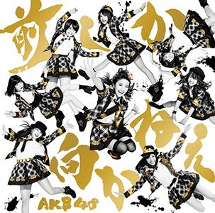 AKB48「前しか向かねえ」収録