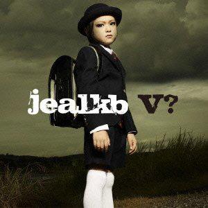 jealkb「V?」収録
