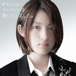 小松未可子「終わらないメロディーを歌いだしました。」収録