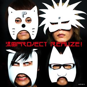 流田project「Realize!」収録