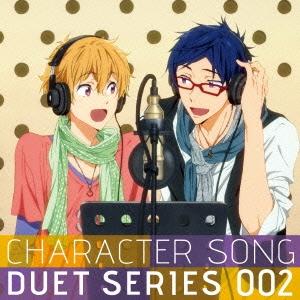 TVアニメFree!「キャラクターソング デュエットシリーズ 002」収録