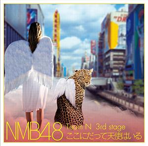 NMB48「ここにだって天使はいる」収録
