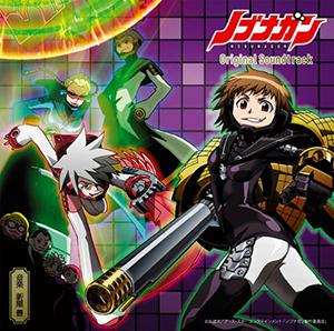 TVアニメ「ノブナガン」オリジナルサウンドトラック 収録
