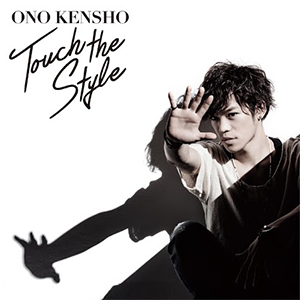 小野賢章「Touch the Style」