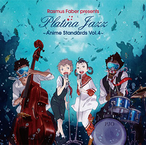 Rasmus Faber「Platina Jazz~Anime standards vol.4~」収録