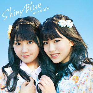 ゆいかおり「shiny blue」収録