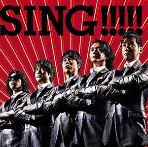 ゴスペラーズ「SING!!!!!」収録