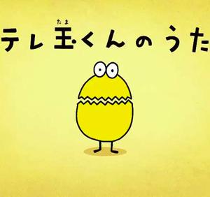 テレビ埼玉マスコットキャラクター『テレ玉くん』