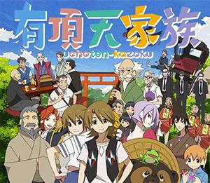 TVアニメ「有頂天家族」