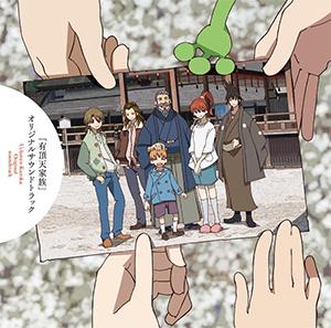TVアニメ「有頂天家族」オリジナルサウンドトラック