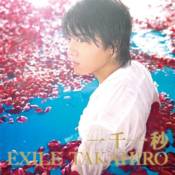 EXILE TAKAHIRO「一千一秒」収録