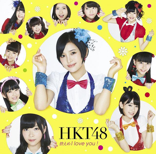 HKT48「控えめ I love you!」