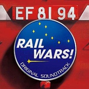 TVアニメ「RAIL WARS!」OST