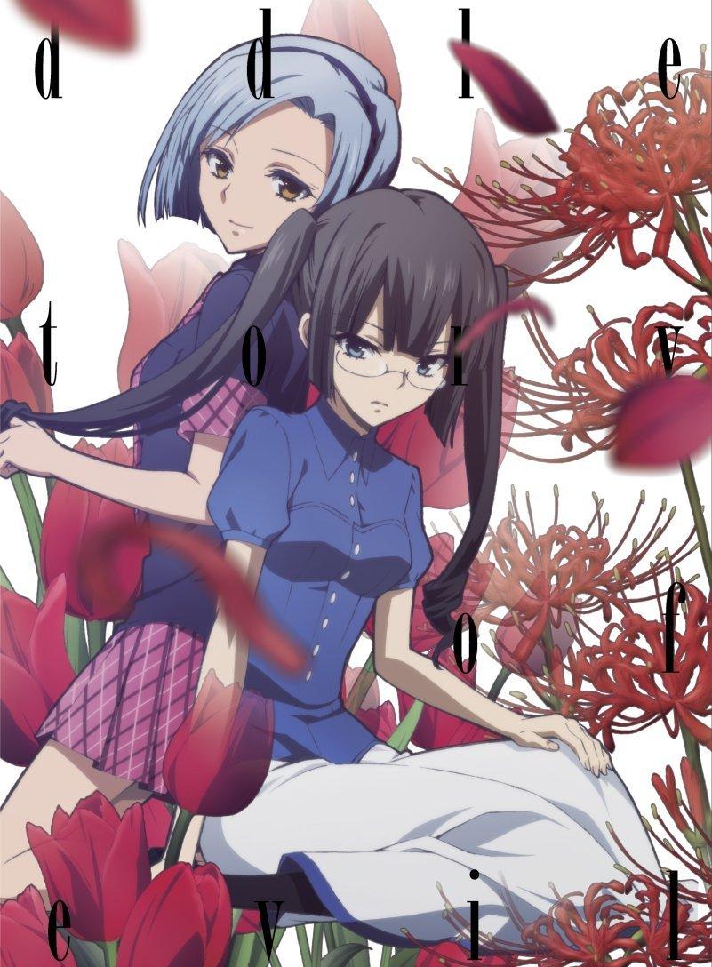 アニメ「悪魔のリドル vol.4」
