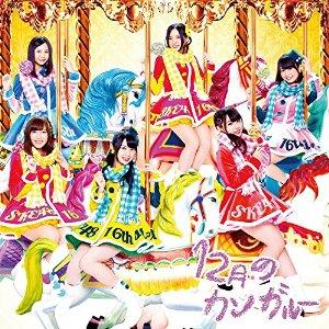 SKE48「12月のカンガルー」収録