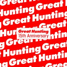 V.A「Viva Great Hunting! 15th Anniversary」収録