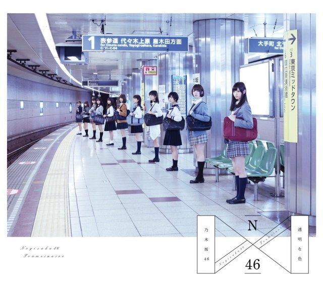乃木坂46「透明な色」収録