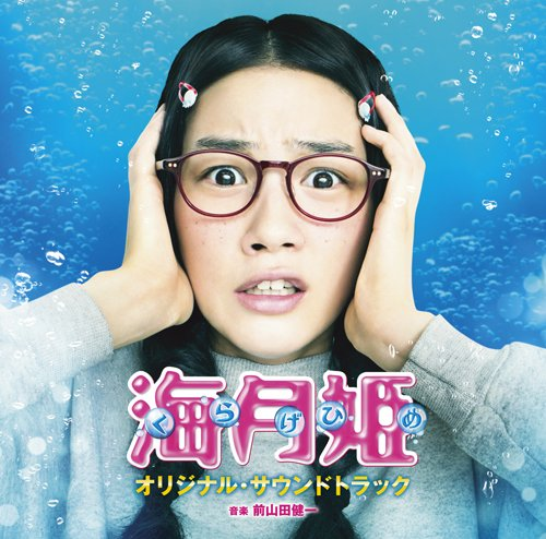 映画「海月姫」オリジナルサウンドトラック