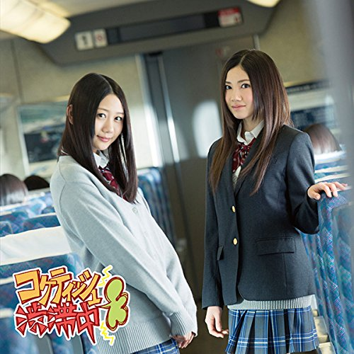 SKE48「コケティッシュ渋滞中」収録