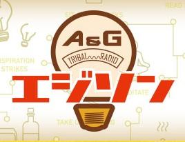 文化放送A&G「エジソン」メインテーマ