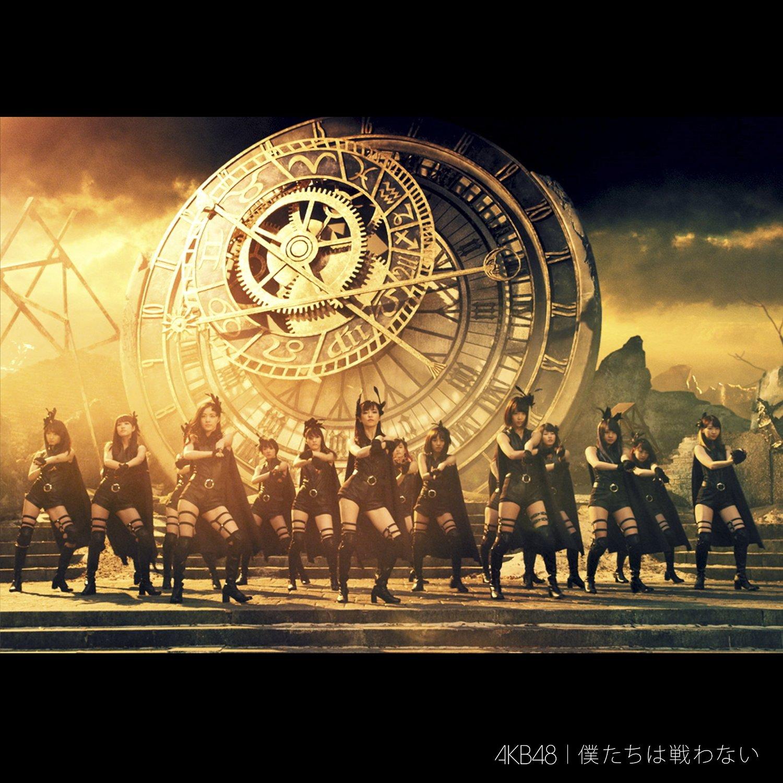 AKB48「僕たちは戦わない」収録