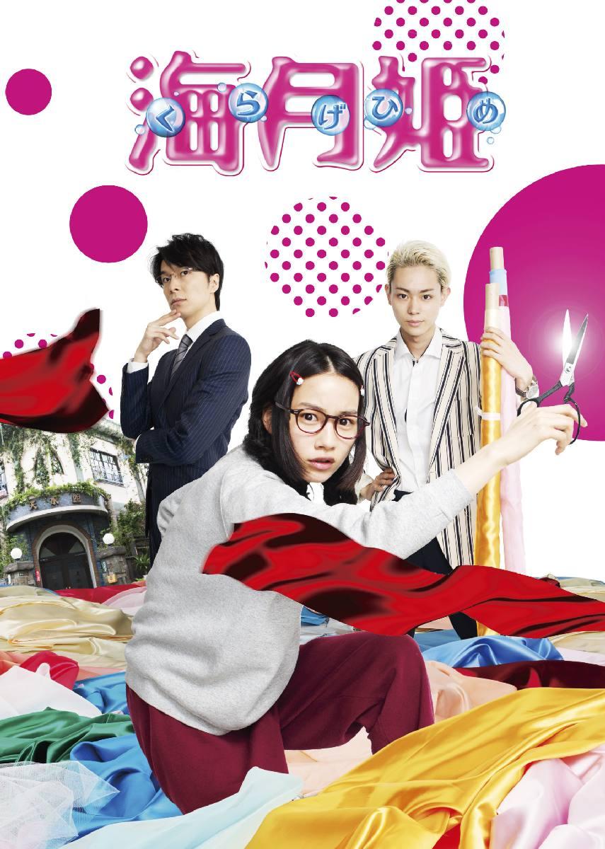 映画「海月姫」BD/DVD