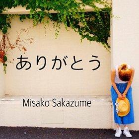 坂詰美紗子「ありがとう」収録