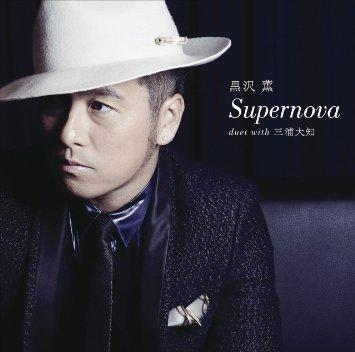 黒沢薫「Supernova duet with 三浦大知」収録