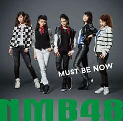 NMB48「Must be now」収録