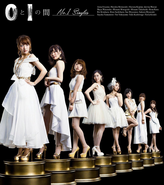 AKB48「0と1の間」収録