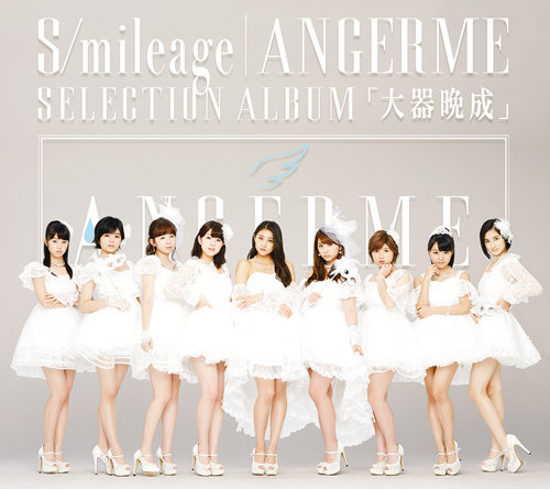 S/mileage/ANGERME SELECTION ALBUM「大器晩成」収録