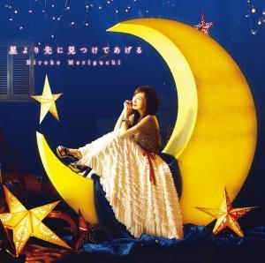 森口博子「星より先に見つけてあげる」収録