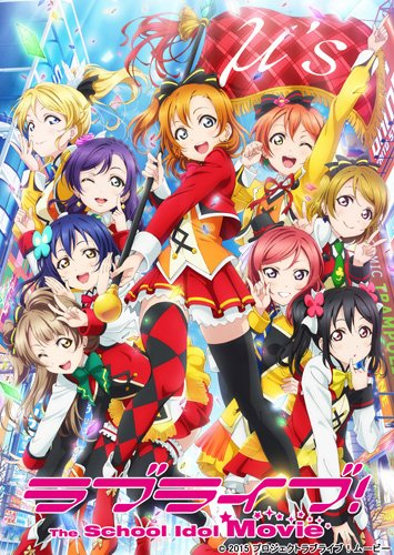 BD/DVD「ラブライブ!The School Idol Movie」
