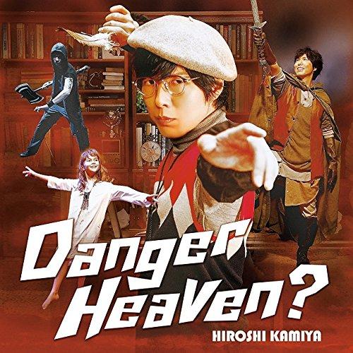 神谷浩史「Danger Heaven?」