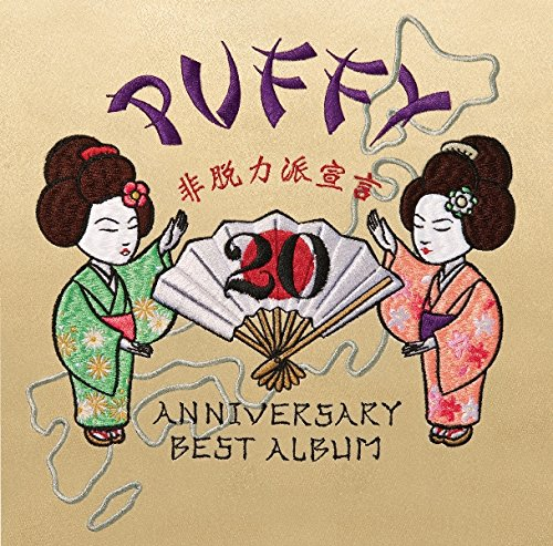 PUFFY「20th ANNIVERSARY BEST ALBUM 非脱力派宣言」