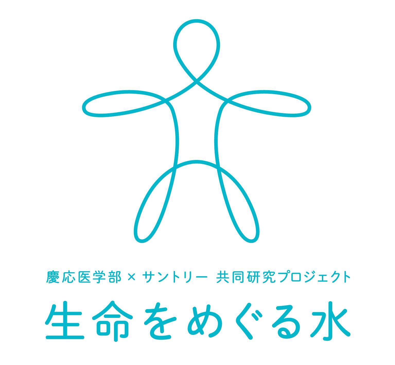 慶應医学部×サントリー 共同研究プロジェクト「生命をめぐる水」