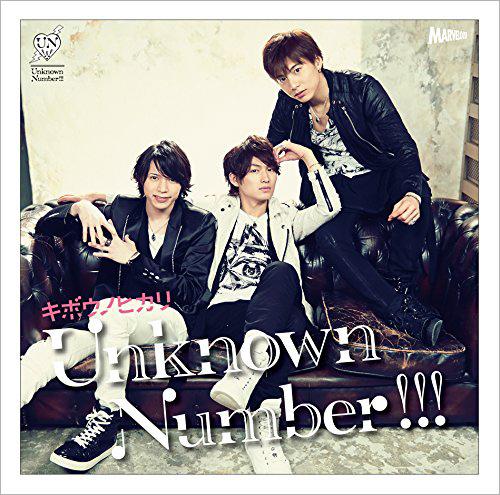 Unknown Number!!!「キボウノヒカリ」