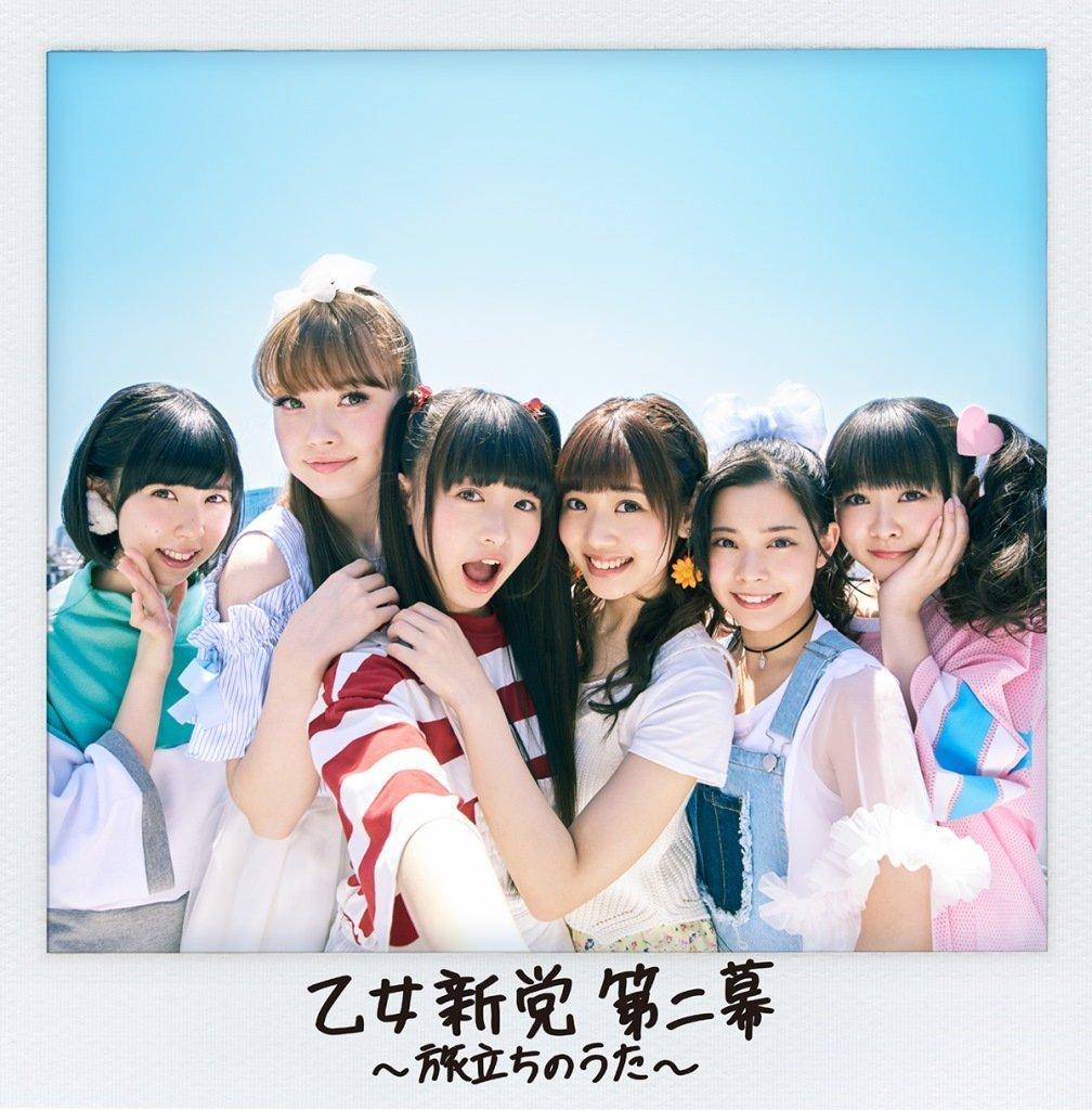 乙女新党「乙女新党 第二幕〜旅立ちのうた〜」